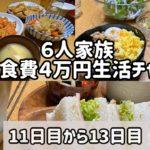 ④【節約 6人家族食費4万円生活】#節約#家計管理@主婦