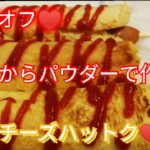 【低糖質レシピ】簡単!!おからパウダーで作るチーズハットク