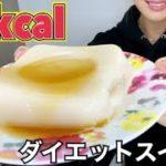 【ダイエットレシピ】簡単!低糖質低カロリーな手作りダイエットスイーツ!【減量】