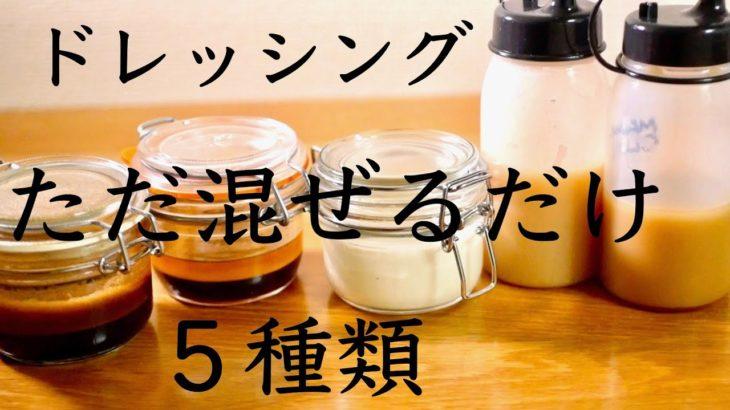 【簡単】自家製ドレッシング5種 混ぜるだけ 基本の料理