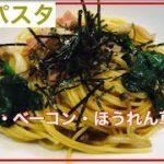 【和風パスタレシピ】簡単お手軽しかし美味い。