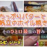 【節約料理】 節約レシピ / 超簡単!! 最強おつまみ発見‼︎たっぷりバターと帆立のホイル焼きの作り方