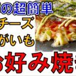 お好み焼きのアレンジとレシピ。お家で作る誰でも簡単料理♪餅×チーズ×ジャガイモ(1枚目)【週末のパパ料理】