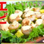 【クックパッド大人気レシピ】「エビとアボカドの最強オーロラソースサラダ」の作り方【料理】
