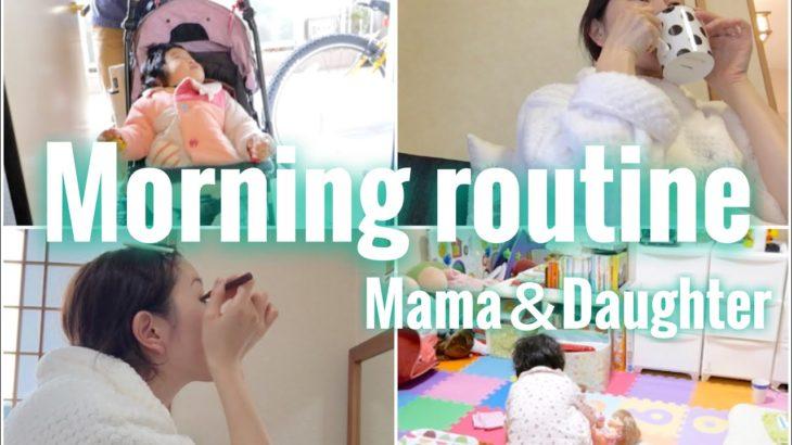 【モーニングルーティン】ママ・2歳児の朝の日常
