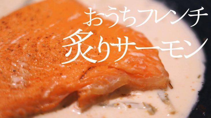 炙りサーモン【簡単フランス料理レシピ】おもてなし料理にも