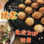 【免疫力アップ】関西風たこ焼き 作り方 レシピ 簡単 米麹米糀甘酒アレンジリメイク たこの選び方