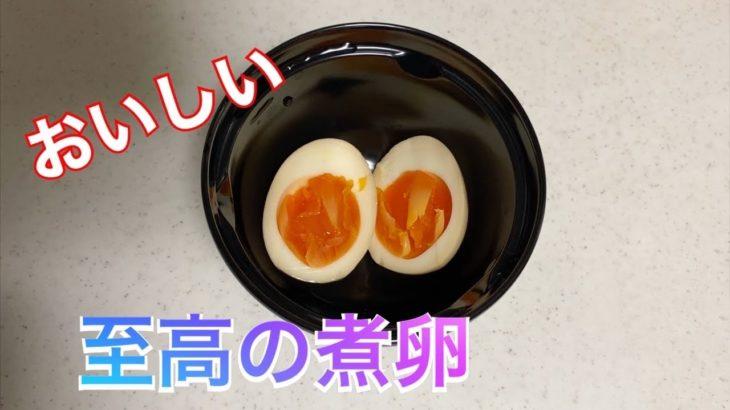 【料理】簡単!おいしい煮卵の作り方レシピ