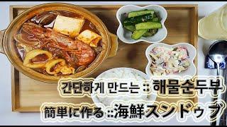 簡単に作る:: 海鮮スンドゥブ作り方 [韓国料理 レシピ ]