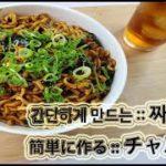 簡単に作る ::チャパグリ作り方 [韓国料理 レシピ ][映画パラサイト]