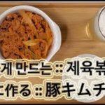 簡単に作る ::豚キムチ 作り方 [韓国料理 レシピ]