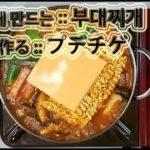 簡単に作る ::プデチゲ 作り方 [韓国料理レシピ]