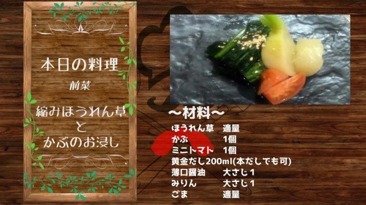 【簡単レシピ】縮みほうれん草とかぶのお浸し【一人暮らしの方にオススメ】
