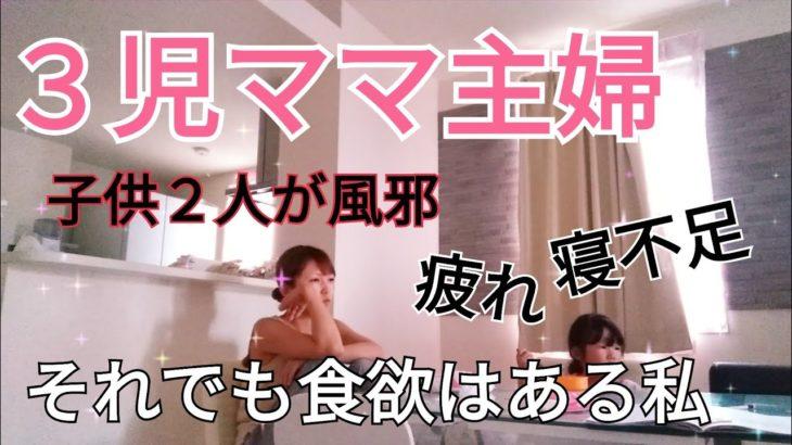 【看病と家事】~夜泣きで寝不足~3児ママ主婦の日常~毎日、家事、育児