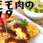 【簡単】鶏もも肉のピカタ グループホーム料理 調理 レシピ 高齢者の食事 介護食