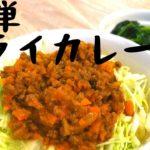 簡単ドライカレー グループホーム料理 調理 レシピ 高齢者の食事 介護食