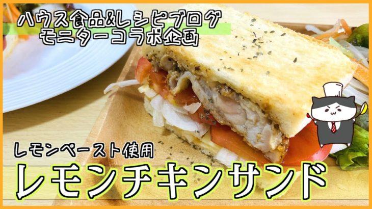 【料理レシピ】ハウスレモンペーストで味付け簡単☆レモンチキンサンドの作り方【朝食やランチにもピッタリ!】