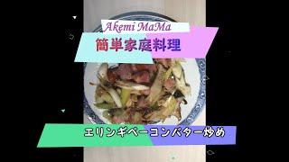 #あけみママ#簡単レシピ#エリンギベーコンバター炒め主婦手抜き節約料理