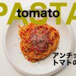 トマト缶でつくる簡単パスタ!アンチョビとトマトのパスタレシピ