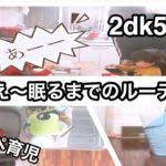 【ナイトルーティン】3人ママのお迎え〜寝かしつけのリアルな日常(ワンオペ育児・主婦)