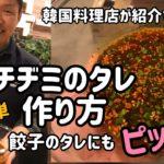 韓国料理レシピ)超簡単!チヂミのタレ作り方/餃子のタレ作り方/餃子にもピッタリ美味しいチヂミのタレ부침개 양념장레시피
