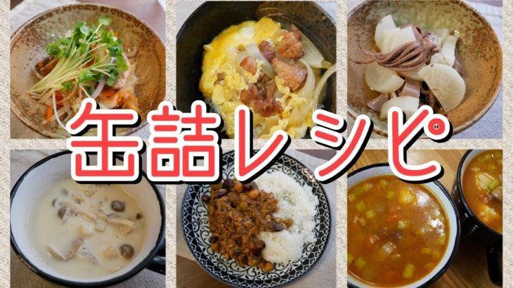 【缶詰レシピ】超簡単・ズボラ飯だけど栄養たっぷり!【時短料理】