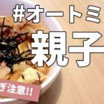 【※食べ過ぎ注意※】神レシピ爆誕!オートミールで親子丼 料理ルーティン | ダイエット | 糖質制限