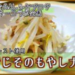 【料理レシピ】ハウスきざみ青じそで簡単☆梅青じそのもやしナムルの作り方【レンジでお手軽混ぜるだけ】