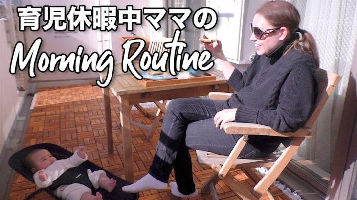 英語でモーニングルーティン(育児休暇中ママ)|聞き流し 英語|英語リスニング|英会話