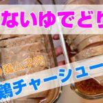 鶏むね肉は茹でるな!【鶏チャーシューver.】ダイエット&節約の定番食材を主婦の目で見る。美味しく食べる減量食。醤油麴の作り方と効能。
