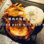 【レシピ】簡単に作れる豚肉の塩麹焼き – vlog 200326