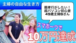 【在宅ワークx物販】 スマホ一つで2ヶ月目に10万円稼いだ40代主婦