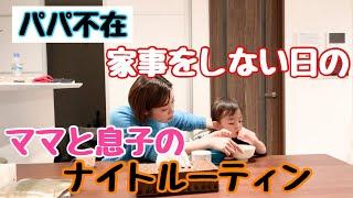 【パパ不在】何もしないと決めた日のママと1歳半男の子のナイトルーティン。