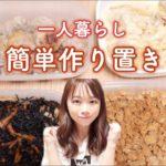 【作り置き】一人暮らし・冷凍用の簡単作り置き🍙#1【レシピ】