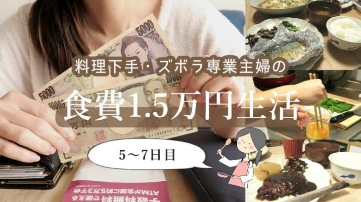 【料理下手】食費1.5万円生活|夫婦二人暮らし〔節約生活〕②