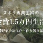 【夫婦で】食費1.5万円生活に挑戦|節約料理で節約生活