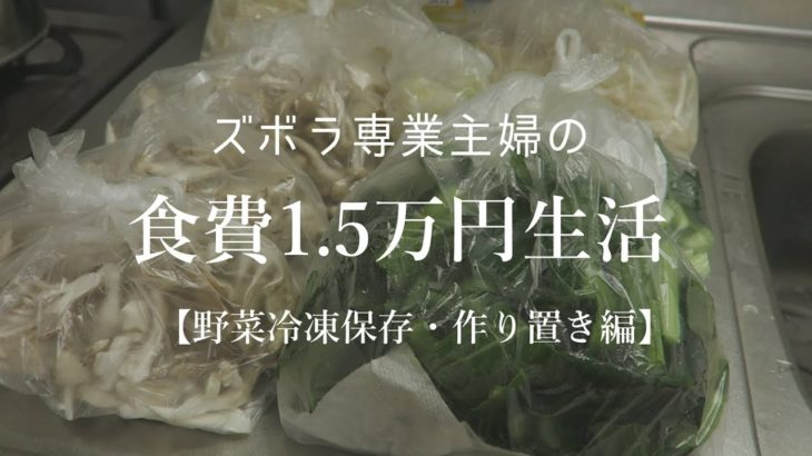 【夫婦で】食費1.5万円生活に挑戦 節約料理で節約生活