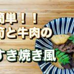 #10 たけのこ堪能レシピ!!簡単!!すき焼き風【料理】【旬レシピ】