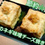 ☆10分レシピ☆〜厚揚げのネギ味噌チーズ焼き〜おつまみにもメインにもなるよ!