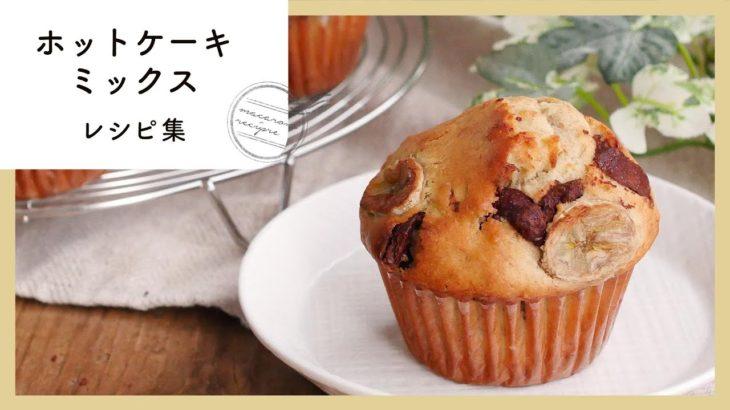 簡単おやつ。ホットケーキミックスレシピ10選