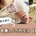 【料理下手】食費1ヶ月1.5万円生活〔8日目〕|夫婦2人暮らしの節約生活
