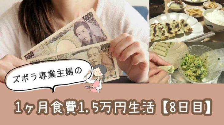 【料理下手】食費1ヶ月1.5万円生活〔8日目〕 夫婦2人暮らしの節約生活