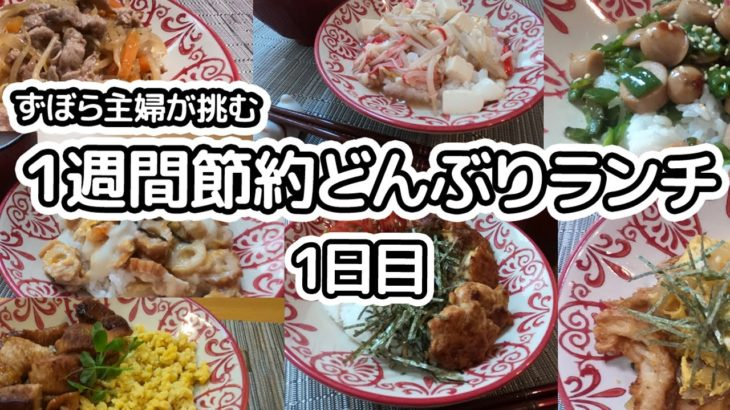 【目指せ1食100円以下!】ズボラ主婦が1週間節約丼ランチに挑む@節約レシピ1日目