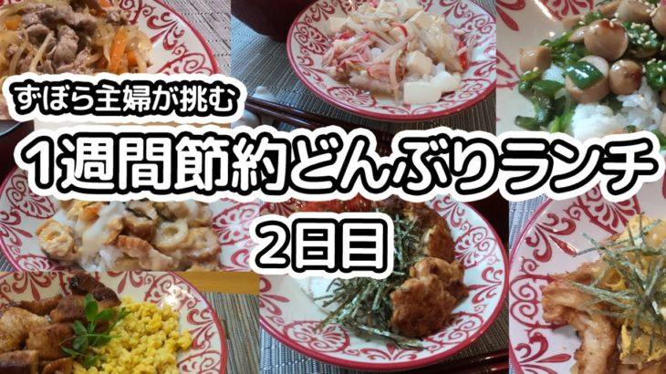 【目指せ1食100円以下!】ズボラ主婦が1週間節約丼ランチに挑む@節約レシピ2日目