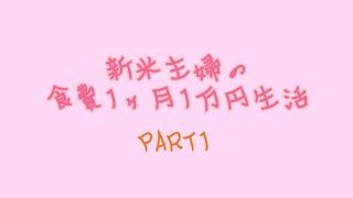 【節約】新米主婦の食費1ヶ月1万円生活 PART1