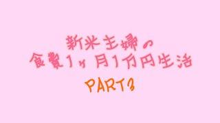 【節約】新米主婦の食費1ヶ月1万円【PART3】