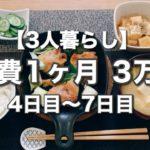 【節約料理】1ヶ月の食費3万円!今日の夕飯は?【その2】