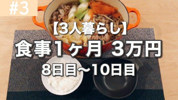 【節約料理】1ヶ月の食費3万円!今日の夕飯は?【その3】