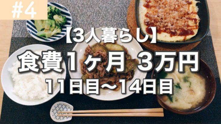 【節約料理】1ヶ月の食費3万円!今日の夕飯は?【その4】夫婦の会話/娘のお手伝い