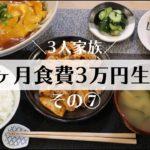 【節約料理】1ヶ月の食費3万円!今日の夕飯は?【その7】突如現れる北斗の拳